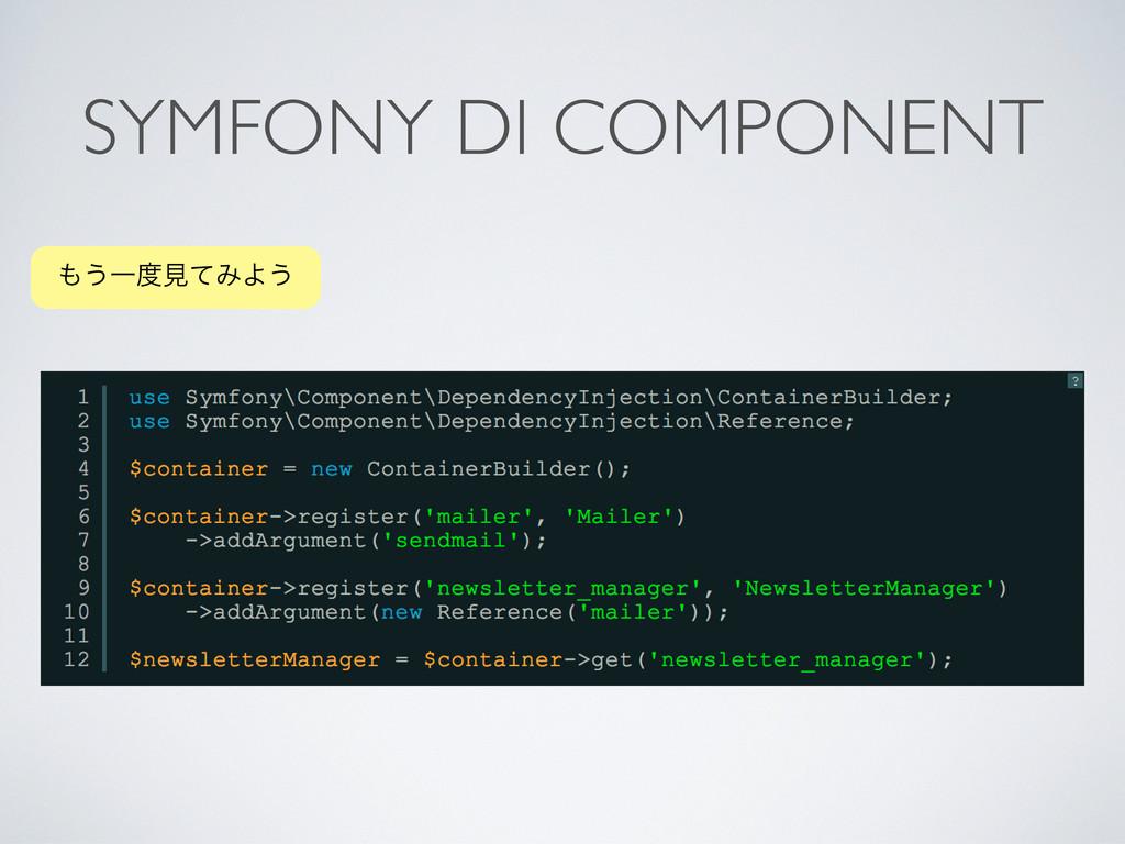 SYMFONY DI COMPONENT ͏ҰݟͯΈΑ͏