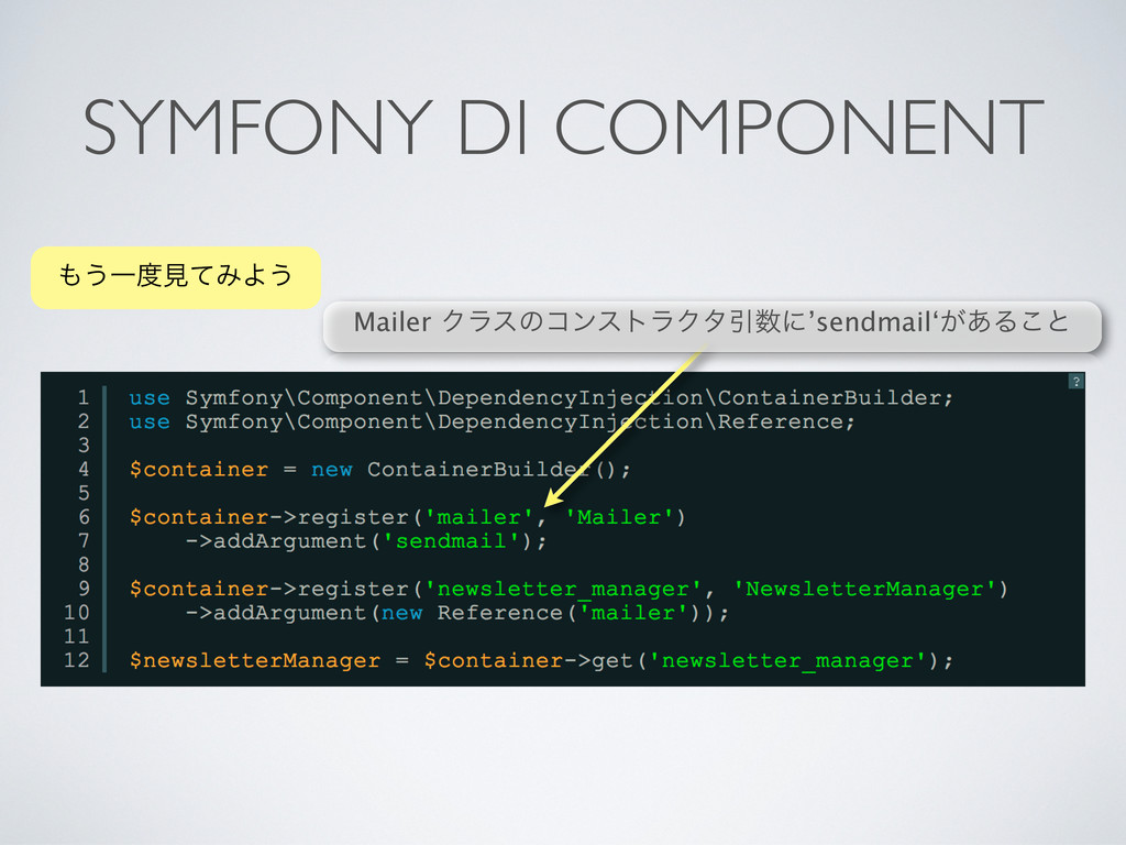 SYMFONY DI COMPONENT Mailer ΫϥεͷίϯετϥΫλҾʹ'send...