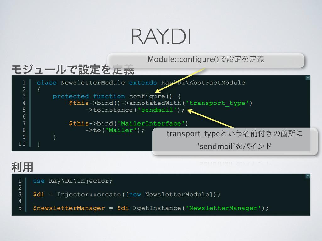 RAY.DI ϞδϡʔϧͰઃఆΛఆٛ ར༻ Module::configure()ͰઃఆΛఆٛ ...