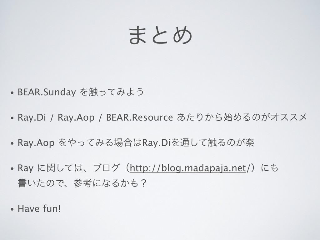 ·ͱΊ • BEAR.Sunday Λ৮ͬͯΈΑ͏ • Ray.Di / Ray.Aop / ...
