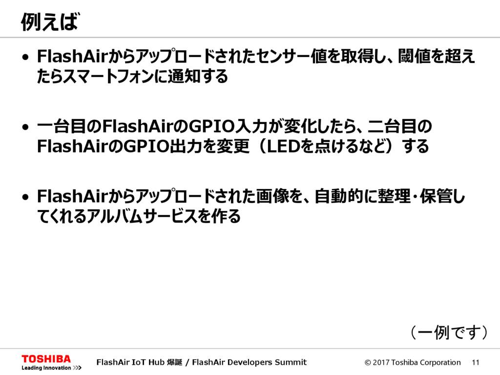 © 2017 Toshiba Corporation 11 • FlashAirからアップロー...