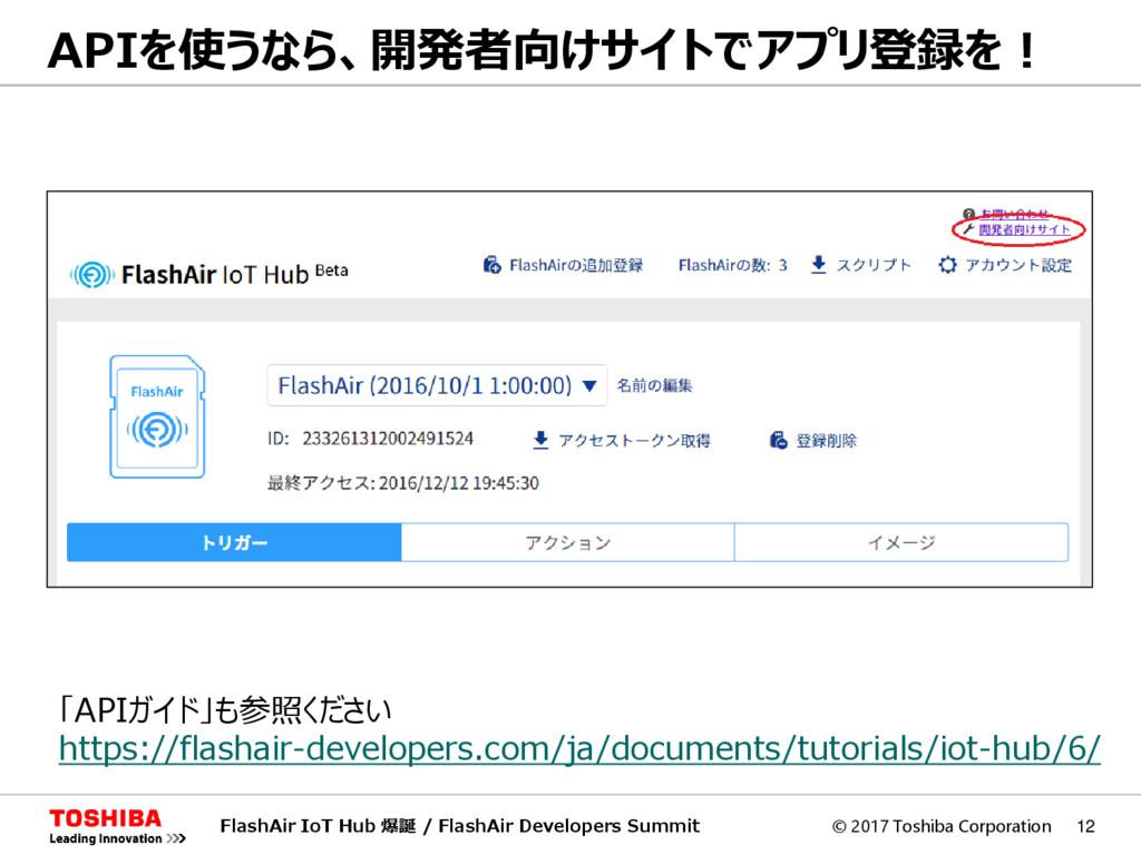 © 2017 Toshiba Corporation 12 APIを使うなら、開発者向けサイト...