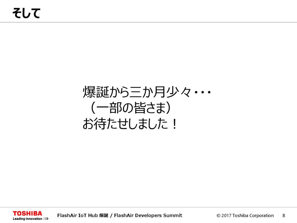 © 2017 Toshiba Corporation 8 そして FlashAir IoT H...