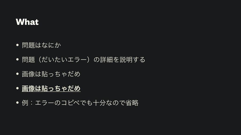 What • ͳʹ͔ • ʢ͍͍ͩͨΤϥʔʣͷৄࡉΛઆ໌͢Δ • ը૾షͬͪΌͩΊ...