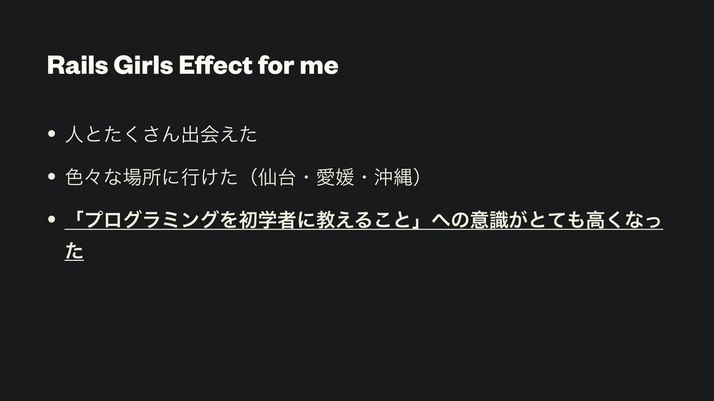 Rails Girls Effect for me • ਓͱͨ͘͞Μग़ձ͑ͨ • ৭ʑͳॴʹߦ...