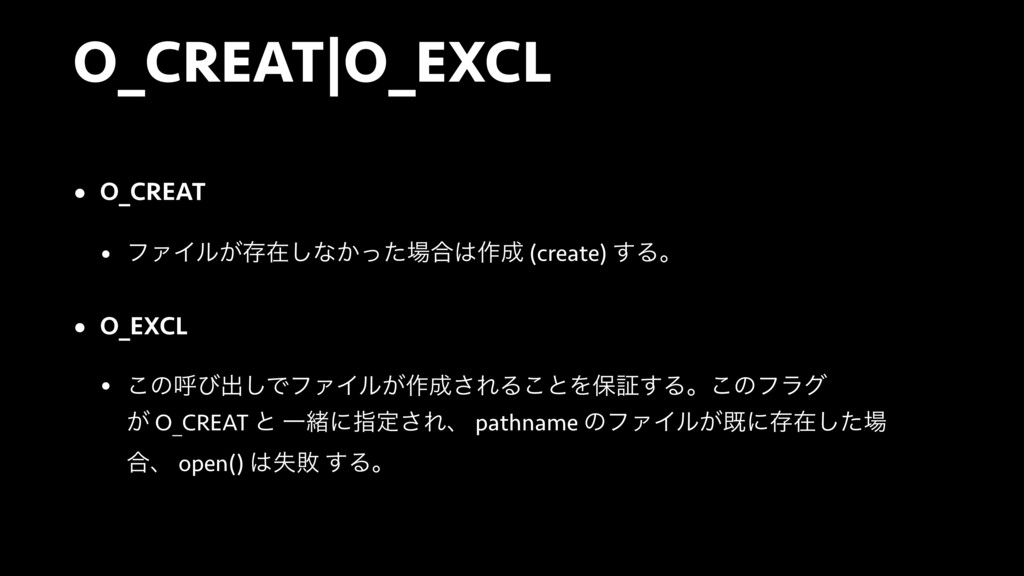 O_CREAT|O_EXCL • O_CREAT • ϑΝΠϧ͕ଘࡏ͠ͳ͔ͬͨ߹࡞ (c...