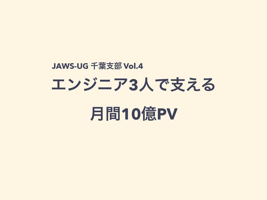 ΤϯδχΞ3ਓͰࢧ͑Δ ݄ؒ10ԯPV JAWS-UG ઍ༿ࢧ෦ Vol.4