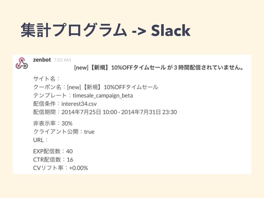 ूܭϓϩάϥϜ -> Slack