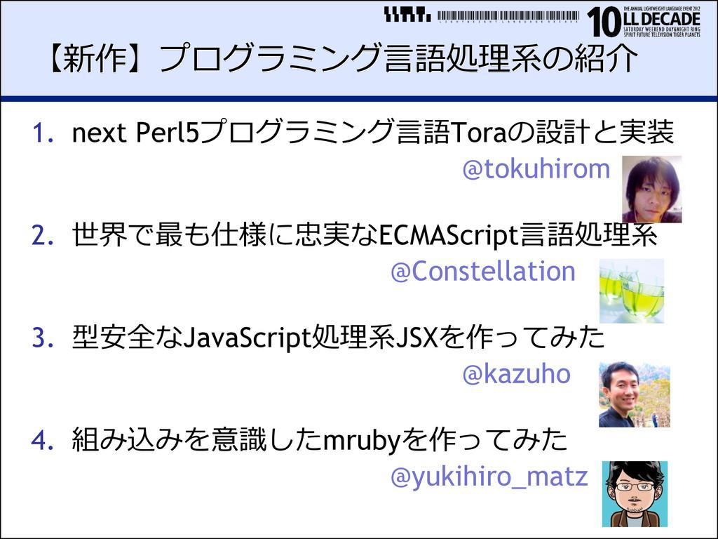 LIGHTWEIGHTLANGUAGEDECADE 【新作】プログラミング言語処理系の紹介 1...