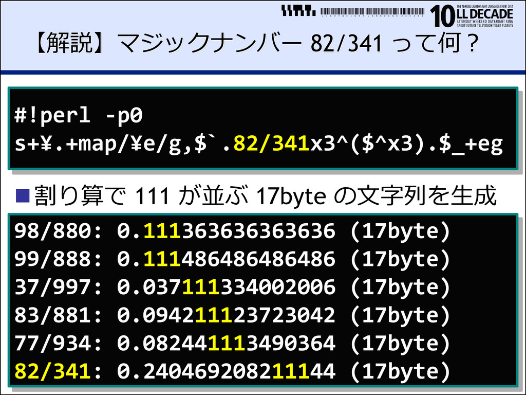 LIGHTWEIGHTLANGUAGEDECADE 【解説】マジックナンバー 82/341 っ...