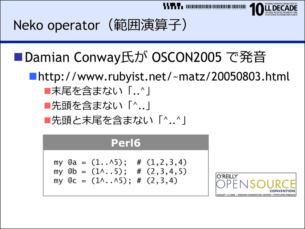 LIGHTWEIGHTLANGUAGEDECADE Neko operator(範囲演算子) ...