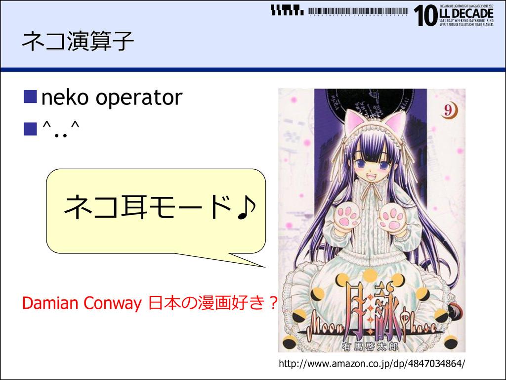 LIGHTWEIGHTLANGUAGEDECADE ネコ演算子 neko operator ...