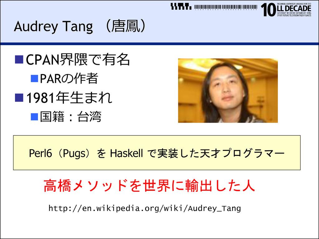 LIGHTWEIGHTLANGUAGEDECADE Audrey Tang (唐鳳) CPA...