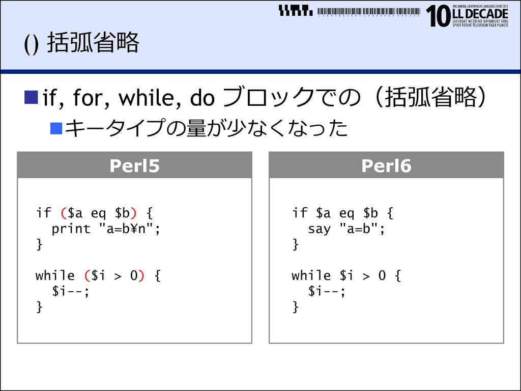 LIGHTWEIGHTLANGUAGEDECADE () 括弧省略 if, for, whi...