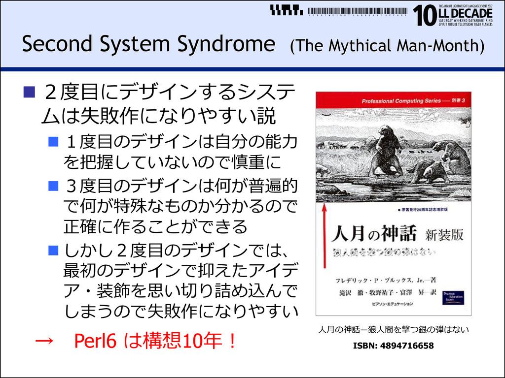 LIGHTWEIGHTLANGUAGEDECADE Second System Syndrom...