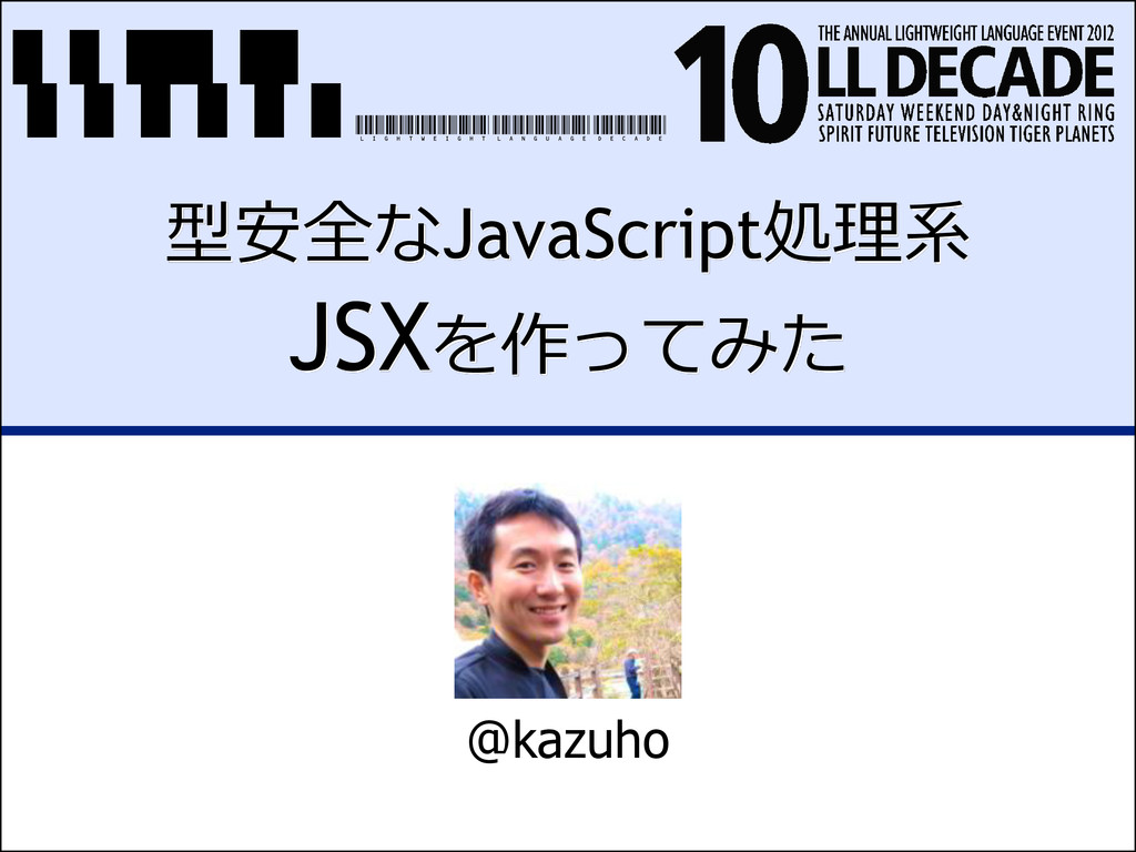 LIGHTWEIGHTLANGUAGEDECADE 型安全なJavaScript処理系 JSX...
