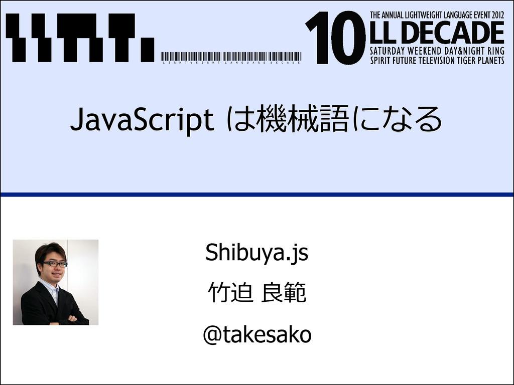 LIGHTWEIGHTLANGUAGEDECADE JavaScript は機械語になる Sh...