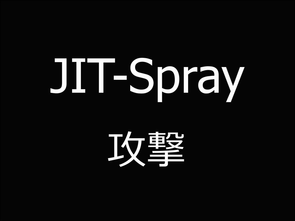 LIGHTWEIGHTLANGUAGEDECADE JIT-Spray 攻撃