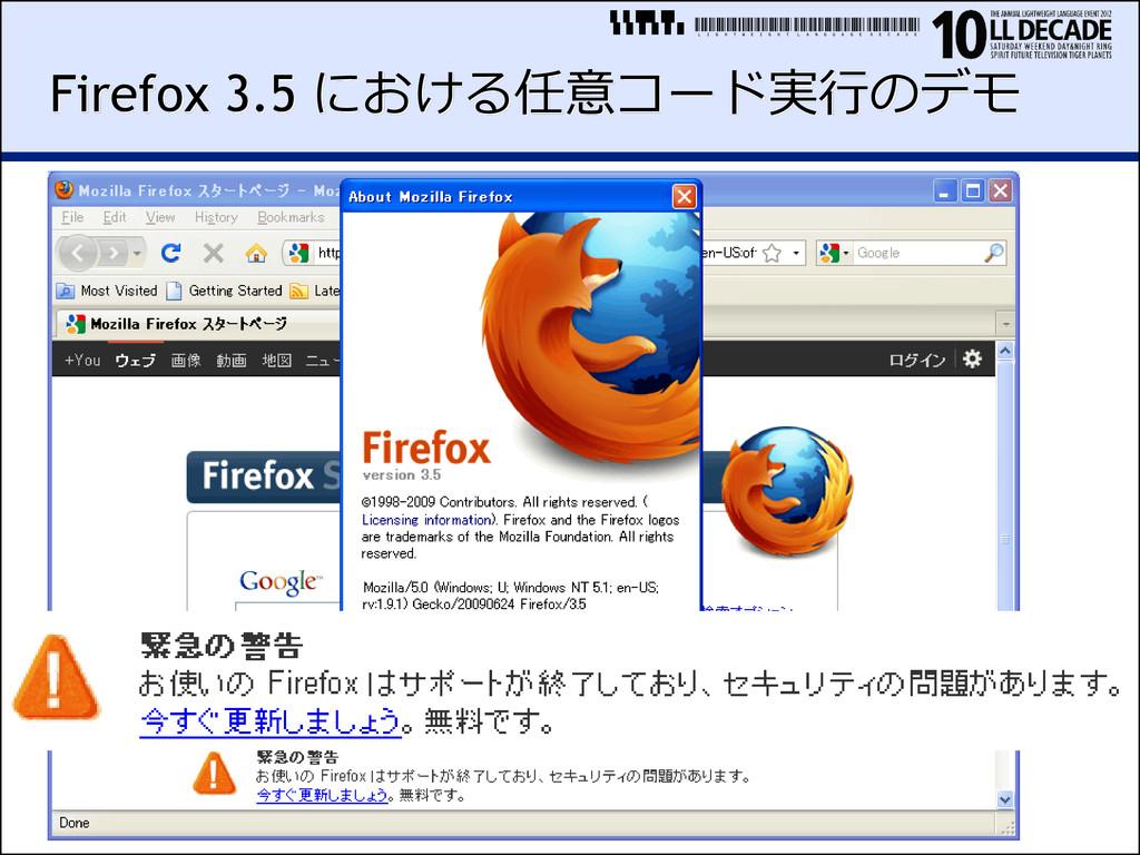 LIGHTWEIGHTLANGUAGEDECADE Firefox 3.5 における任意コード...