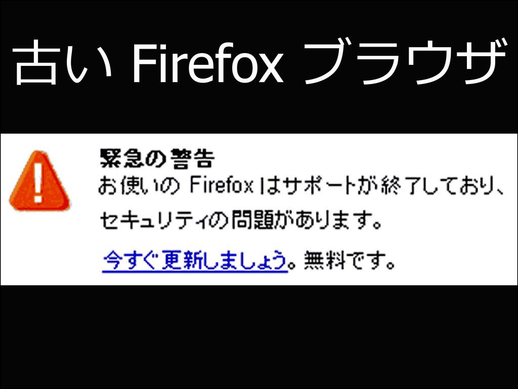 LIGHTWEIGHTLANGUAGEDECADE 古い Firefox ブラウザ