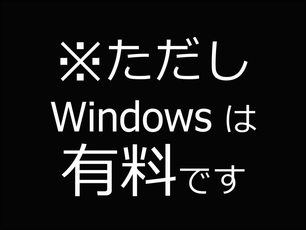 LIGHTWEIGHTLANGUAGEDECADE ※ただし Windows は 有料です