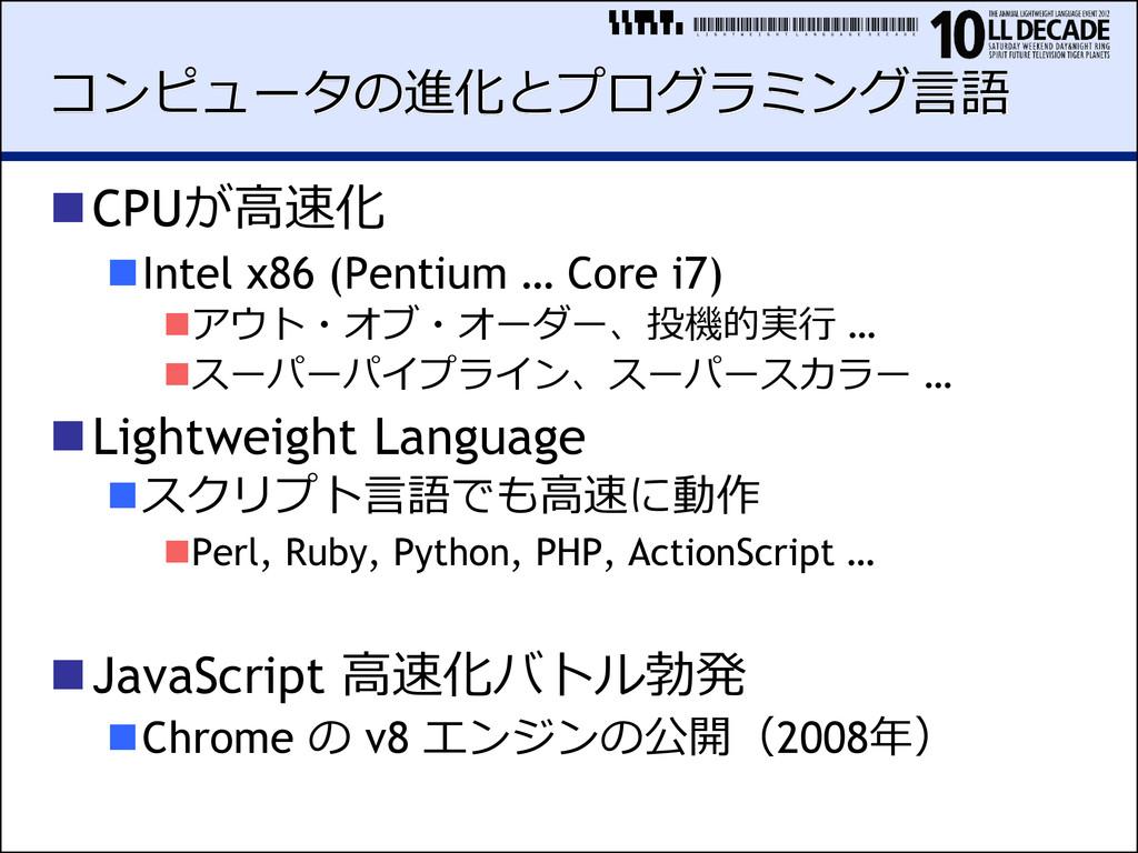 LIGHTWEIGHTLANGUAGEDECADE コンピュータの進化とプログラミング言語 ...
