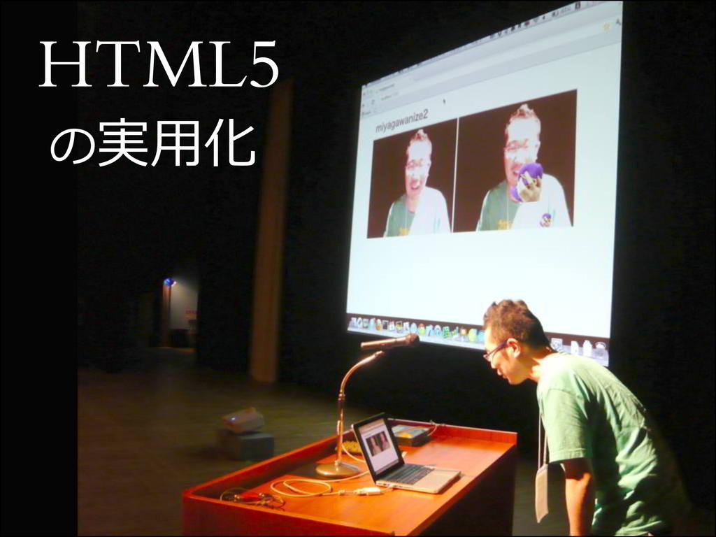 LIGHTWEIGHTLANGUAGEDECADE HTML5 の実用化