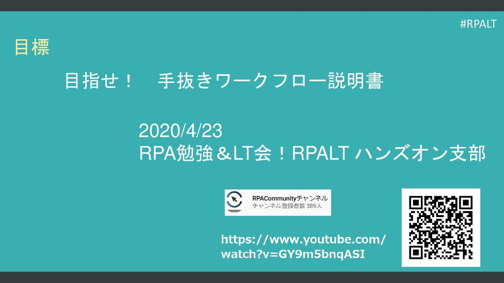 #RPALT 目標 目指せ! 手抜きワークフロー説明書 2020/4/23 RPA勉強&LT会...