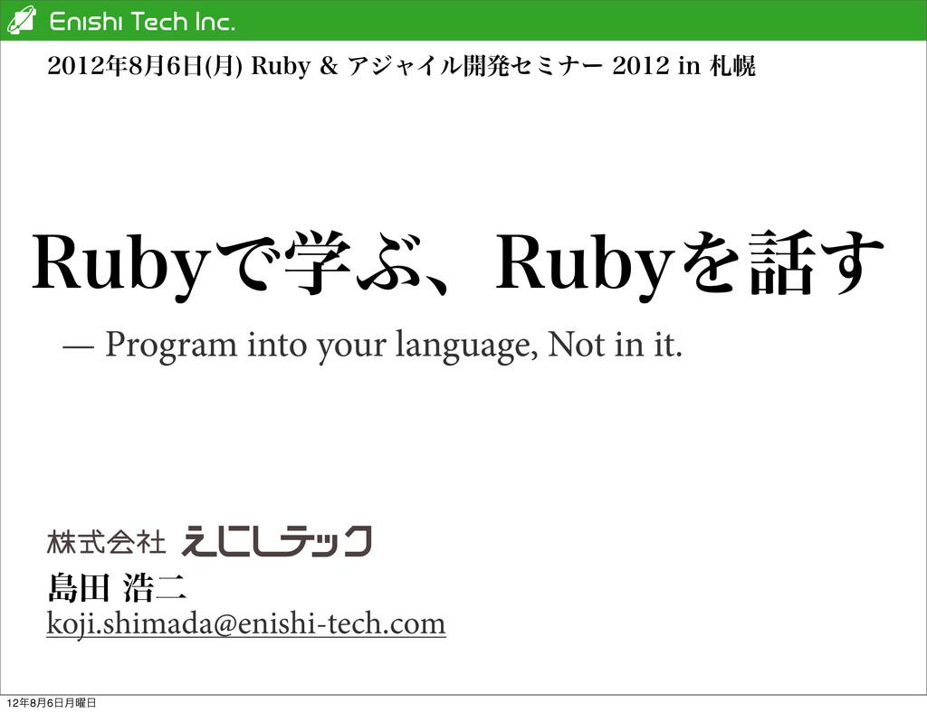 ౡాߒೋ koji.shimada@enishi-tech.com ݄ ݄ ...