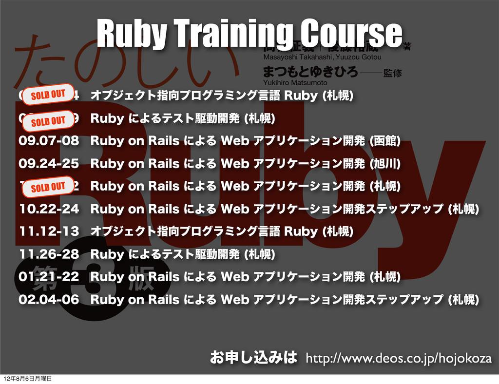 ͨͷ͍͠ Ruby Training Course ņņΦϒδΣΫτࢦϓϩά...