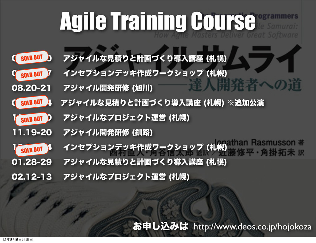 Agile Training Course ņņņΞδϟΠϧͳݟੵΓͱܭըͮ͘...