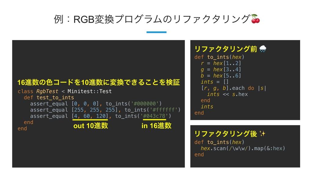 !33 ྫɿRGBมϓϩάϥϜͷϦϑΝΫλϦϯά def to_ints(hex) r = ...