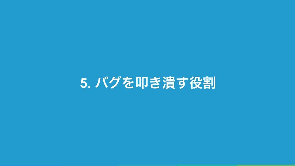 5. όάΛୟ͖௵ׂ͢