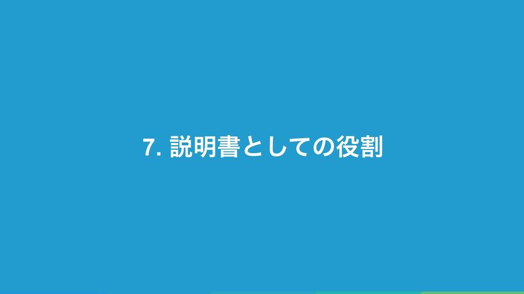 7. આ໌ॻͱͯ͠ͷׂ