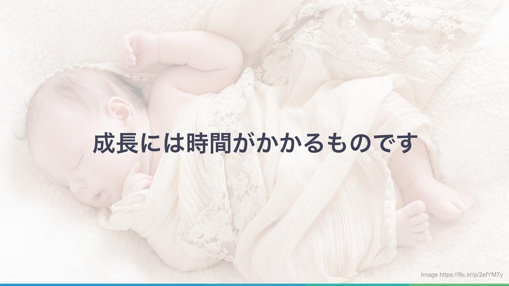 ʹ͕͔͔ؒΔͷͰ͢ Image https://flic.kr/p/2efYM7y