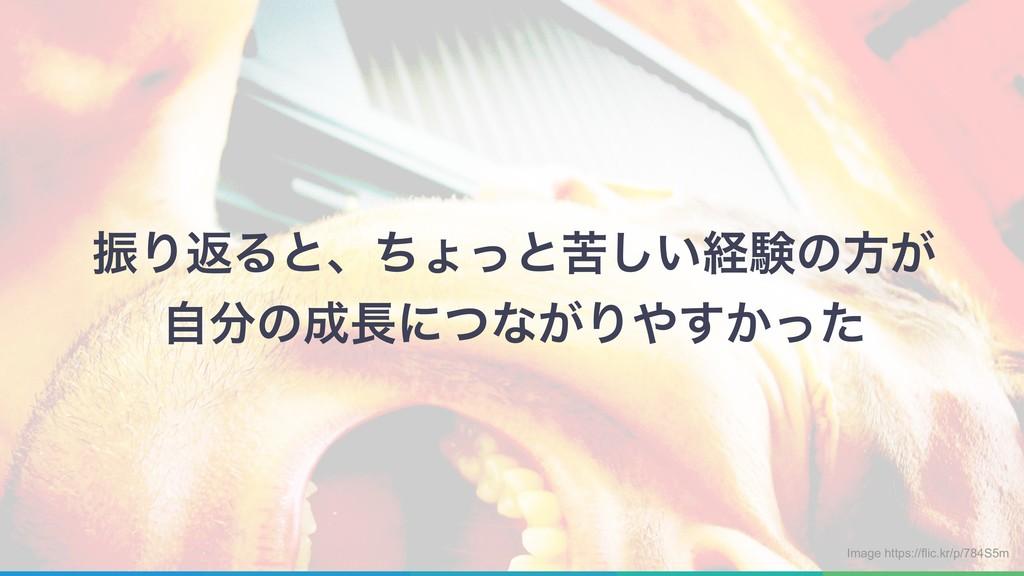 ৼΓฦΔͱɺͪΐͬͱ͍ۤ͠ܦݧͷํ͕ ࣗͷʹͭͳ͕Γ͔ͬͨ͢ Image https:...