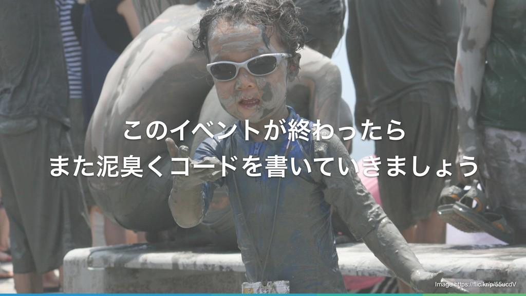 ͜ͷΠϕϯτ͕ऴΘͬͨΒ ·ͨటष͘ίʔυΛॻ͍͍͖ͯ·͠ΐ͏ Image https://f...