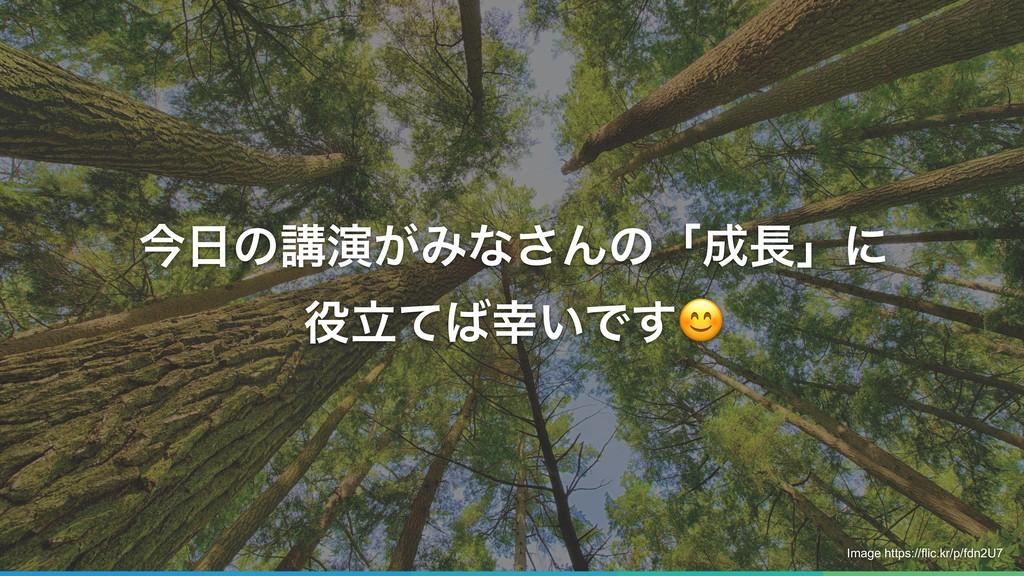 ࠓͷߨԋ͕Έͳ͞Μͷʮʯʹ ཱ͍ͯͰ͢ Image https://flic.kr...
