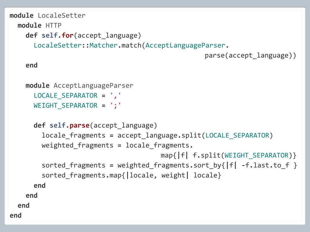 module LocaleSetter   module HTTP ...