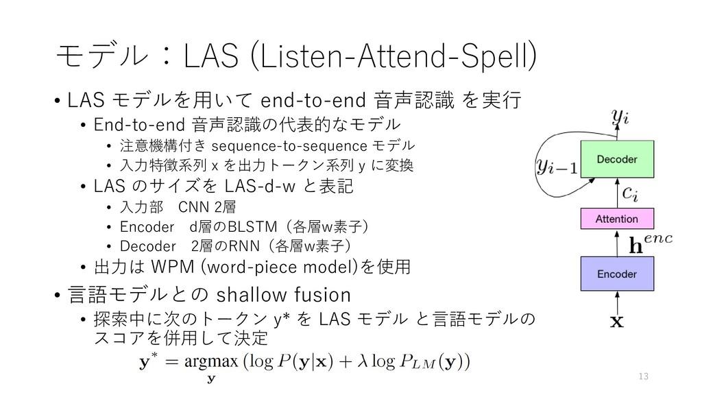 モデル:LAS (Listen-Attend-Spell) • LAS モデルを用いて end...