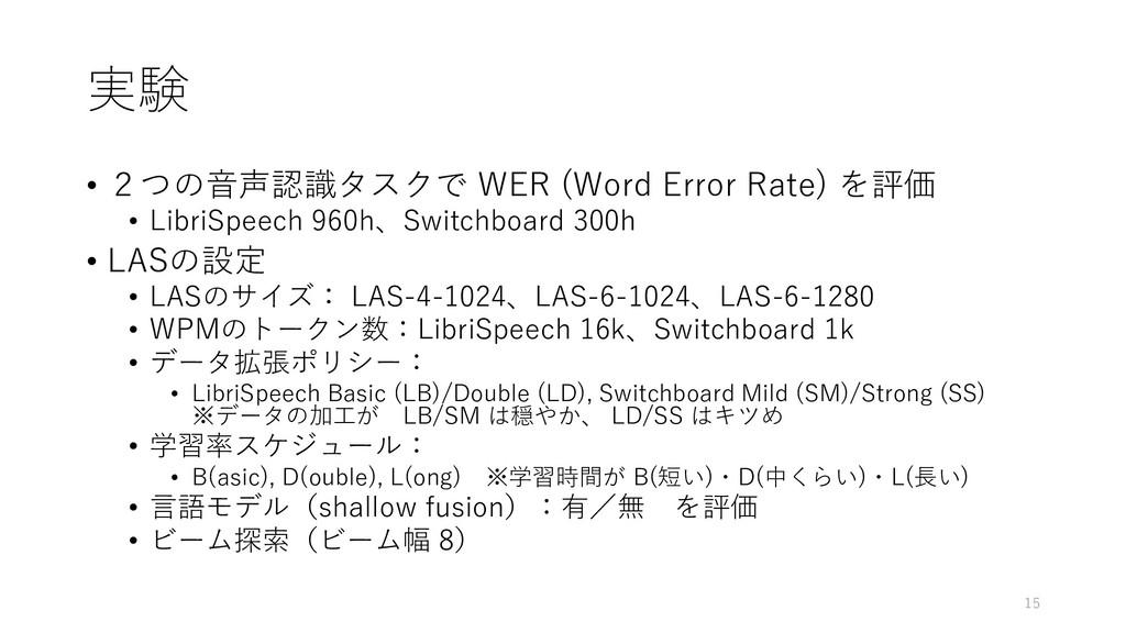 実験 • 2つの音声認識タスクで WER (Word Error Rate) を評価 • Li...