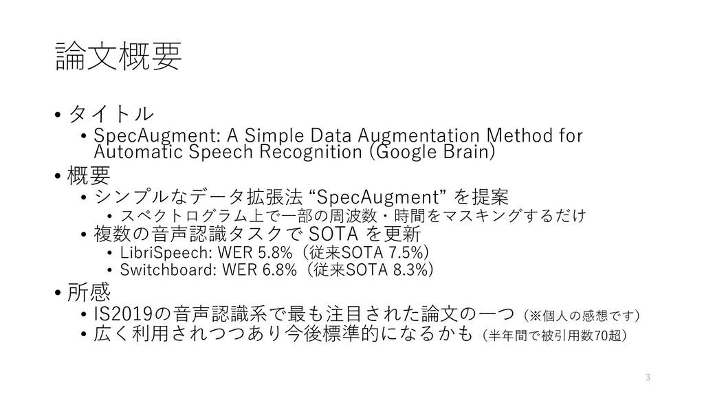 論文概要 • タイトル • SpecAugment: A Simple Data Augmen...