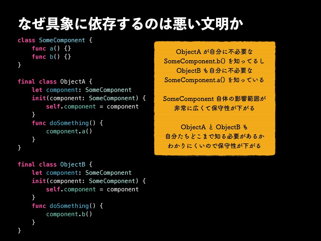 ͳͥ۩ʹґଘ͢Δͷѱ͍จ໌͔ class SomeComponent { func a()...
