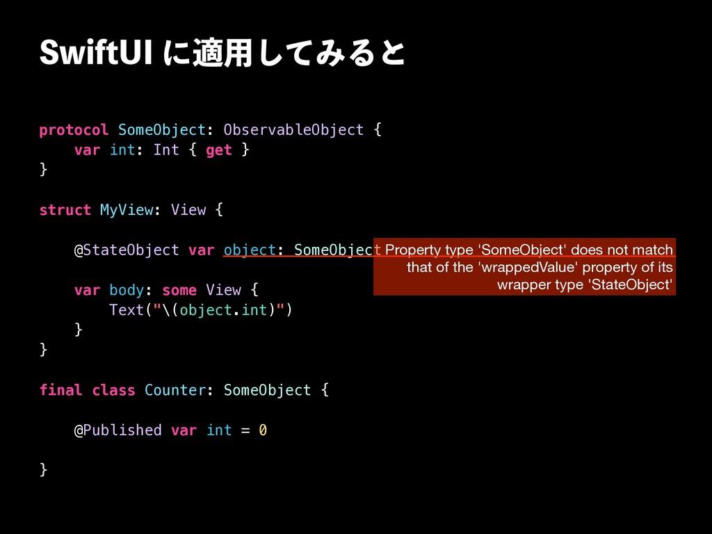 4XJGU6*ʹద༻ͯ͠ΈΔͱ protocol SomeObject: Observabl...