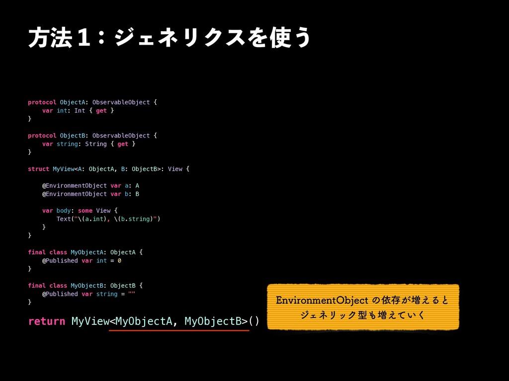 ํ๏ɿδΣωϦΫεΛ͏ protocol ObjectA: ObservableObje...