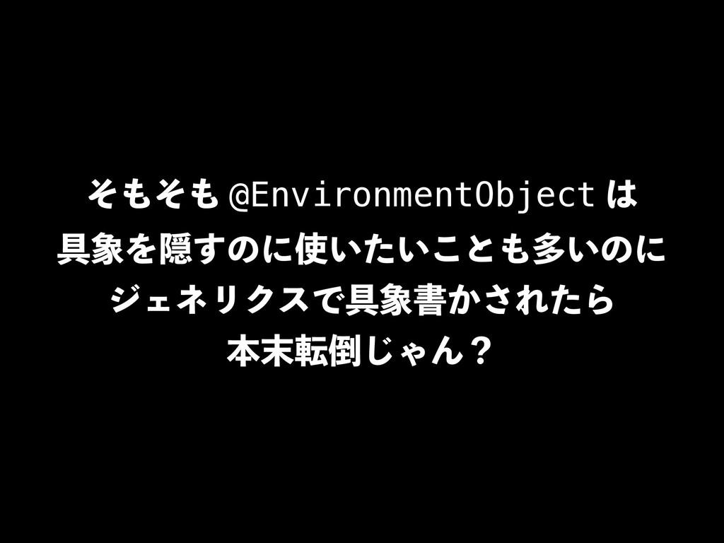 ͦͦ@EnvironmentObject ۩ΛӅ͢ͷʹ͍͍ͨ͜ͱଟ͍ͷʹ ...