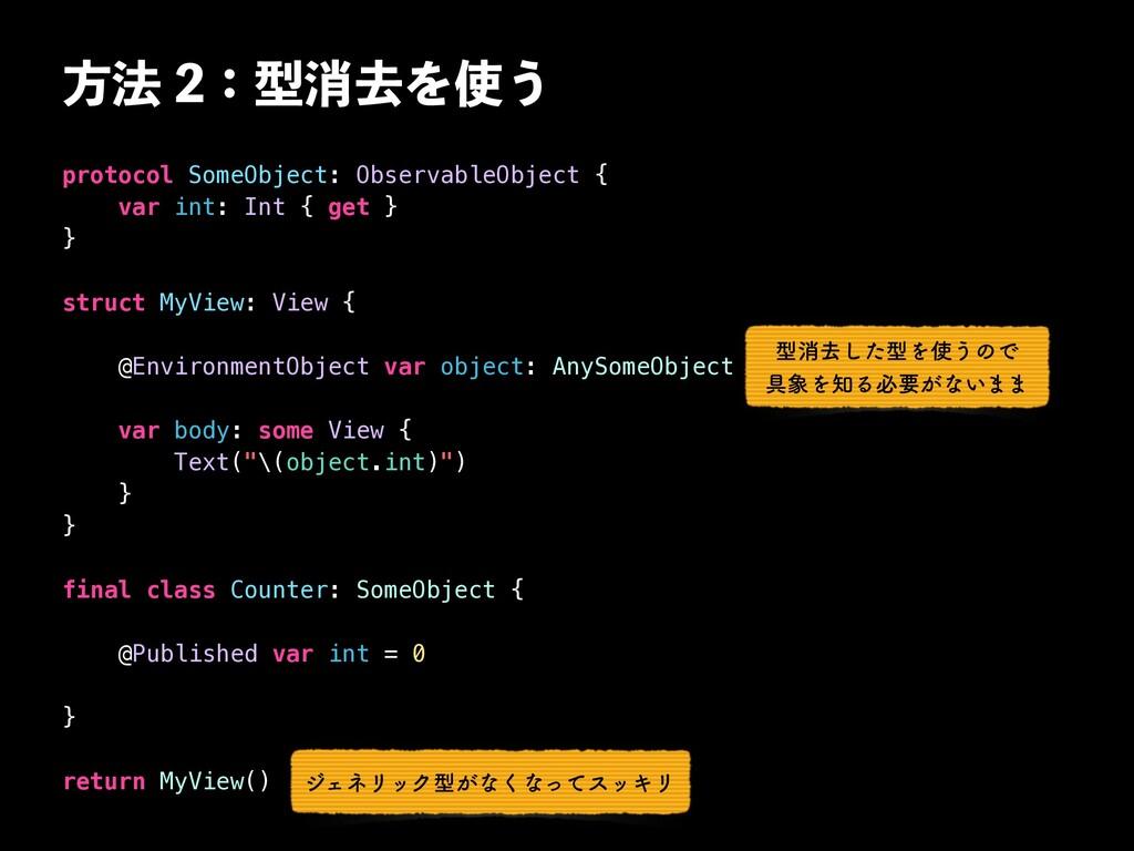 ํ๏ɿܕফڈΛ͏ protocol SomeObject: ObservableObje...