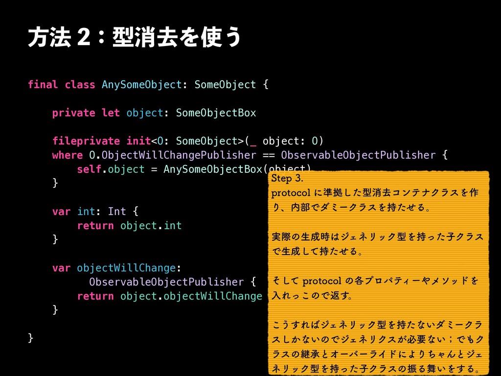 ํ๏ɿܕফڈΛ͏ final class AnySomeObject: SomeObje...