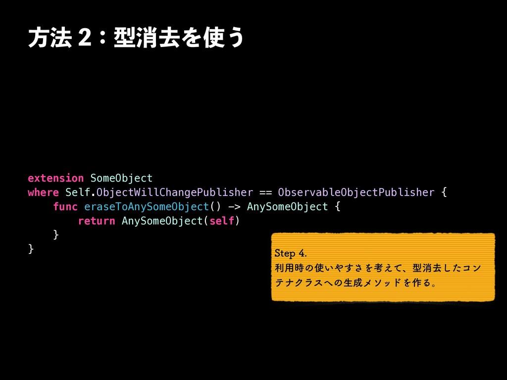 ํ๏ɿܕফڈΛ͏ extension SomeObject where Self.Obj...