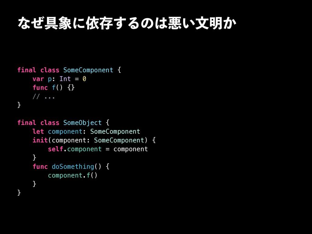 ͳͥ۩ʹґଘ͢Δͷѱ͍จ໌͔ final class SomeComponent { va...